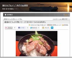 東京で飯を食べる「炙りまぐろのほほ肉丼」