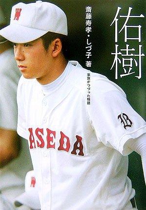 斉藤佑樹の本のAmazonのレビューが酷い