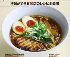 ラーメンレシピ:有名店・家系ラーメン・つけ麺等