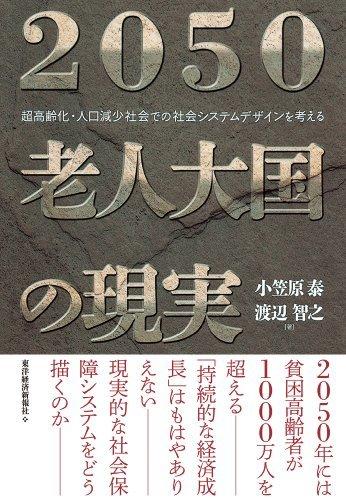 日本の当分景気が回復しない理由。