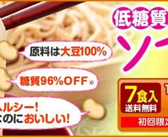 低糖質な麺、美味しい大豆麺 マルサンアイ『ソイドル』