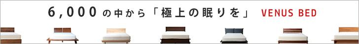 日本最大級のベッド専門店。ベッド全品送料無料。