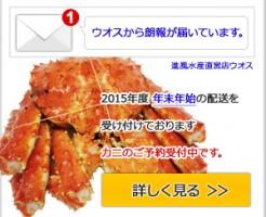 北海道の水産卸元から新鮮なカニやホタテをご自宅へ直送!  水産卸元直営店【ウオス】