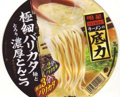 極細バリカタ麺ととろり濃厚とんこつ