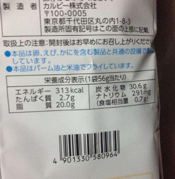 アボカドピザポテト(カルビー)の栄養成分表示