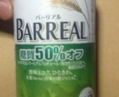 イオンのビール(発泡酒)は安いのですが 韓国産なのが痛い。
