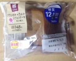 ブランのキャラメルシフォンケーキ(希少糖入) ローソンの低糖質パン