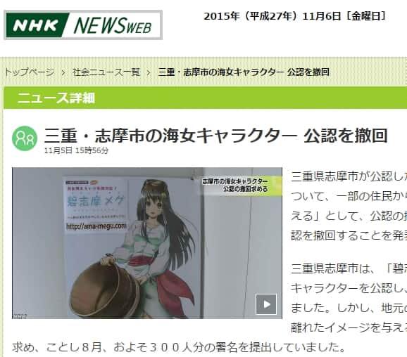 三重・志摩市の海女キャラクター 公認を撤回