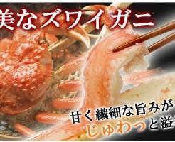 カニの通販は最北の海鮮市場