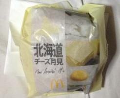 マクドナルド北海道チーズ月見バーガーのパッケージ写真