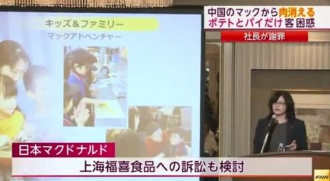 日本マクドナルド社長、記者会見で陳謝 しかし信用できない。