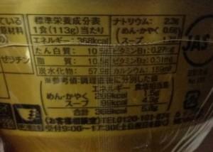 マルちゃん正麺 カップ香味まろ味噌栄養成分表示