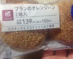ブランのオレンジパン(ローソン):低糖質なパン