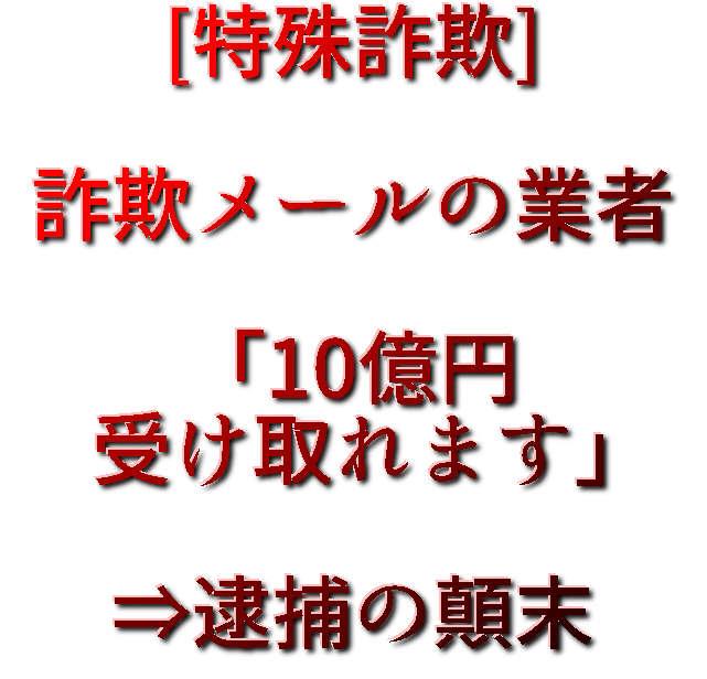 詐欺メールの業者⇒逮捕の顛末[特殊詐欺]