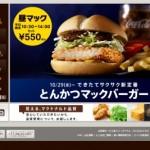 マクドナルドの新商品メニュー⇒とんかつマックバーガー⇒不評