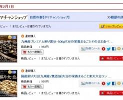煎り大豆(黒豆・大豆)で、美味しいインターネット通販サイトの商品