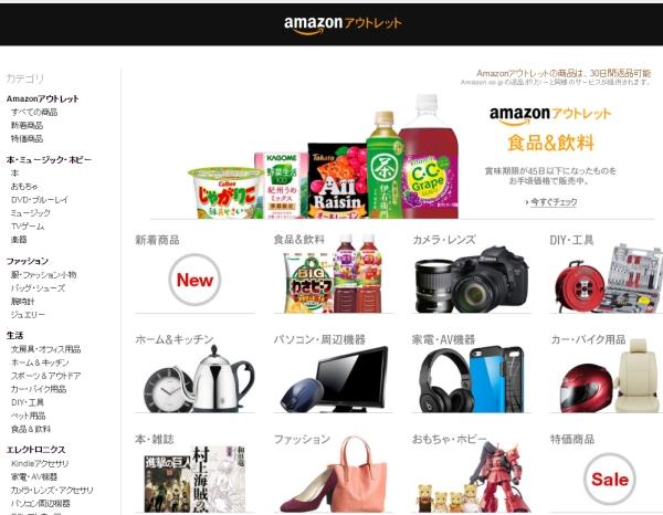 アマゾン(Amazon)アウトレットについて