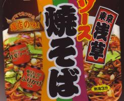 ニュータッチ東京浅草ソース焼きそば下町で見つけた露天の味-中身