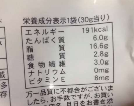 ファミマートのアーモンドの栄養成分表示