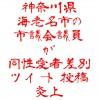 神奈川県海老名市の市議会議員が同性愛者差別ツイート投稿|炎上