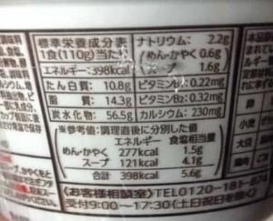 マルちゃん 麺づくり 担担麺栄養成分表示