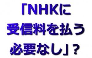 「NHKに受信料を払う必要なし」?