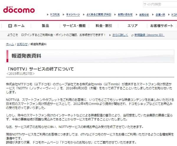 「NOTTV」サービスの終了について