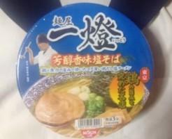 一燈 (いっとう)日清食品「芳醇香味塩そば」(カップラーメン)
