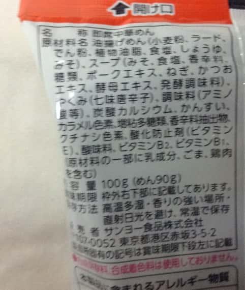 サッポロ一番 みそラーメンのの原材料表示