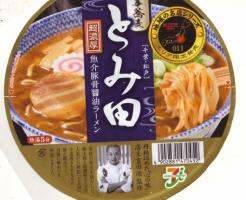 地域の名店シリーズとみ田