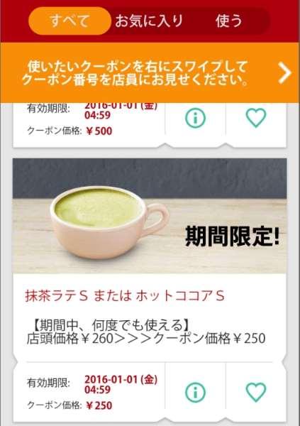10円引きクーポン