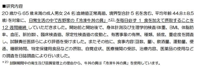 ~「吉野家の牛丼の具」の長期連続摂取に関する研究~