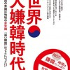 産経新聞の前ソウル支局長に対する裁判無罪で韓国外務省関係者「日韓関係改善に期待」バカなのですか?