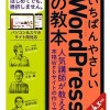 WordPress高速化?Https(SSL化)?