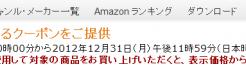 Amazon.co.jpメッセージ