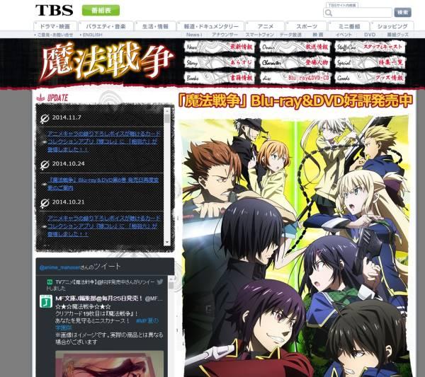 魔法戦争 公式ホームページ|TBSテレビ http://www.tbs.co.jp/anime/mahosen/