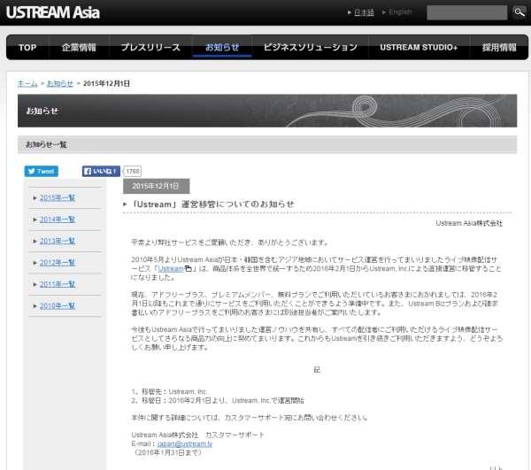 「Ustream」運営移管についてのお知らせ