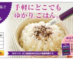 ペンスタイルのふりかけ(ゆかり)三島食品