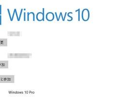 Windows10 アップグレード後
