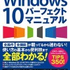Windows10は7と8、8.1からは1年無償でアップデート可能という発表。
