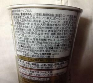 イオントップバリュ スターウォーズ ヌードル 金ゴマ担担麺の原料表記の図