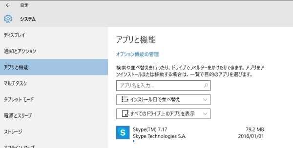 Windows10のシステムアプリと機能の画面