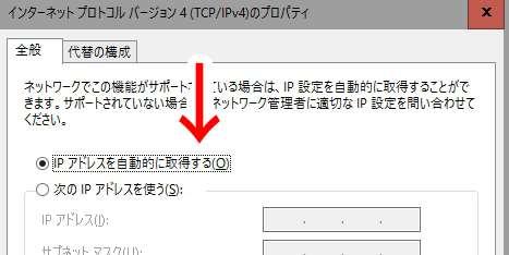 IPアドレスを自動的に取得する