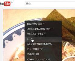 YouTube動画 ループ