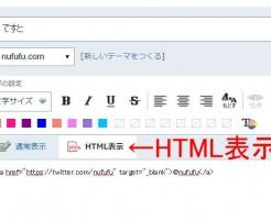 ameba-blog-link-html hyouji