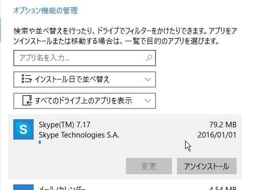Windows10のプログラムの削除方法