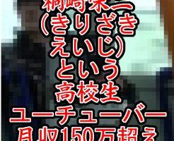桐崎栄二(きりざきえいじ)という高校生ユーチューバー月収150万超え