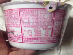 栄養成分表示:マルちゃん がんばれ! 受験生 麺づくりで点づくり 鶏だし塩白湯