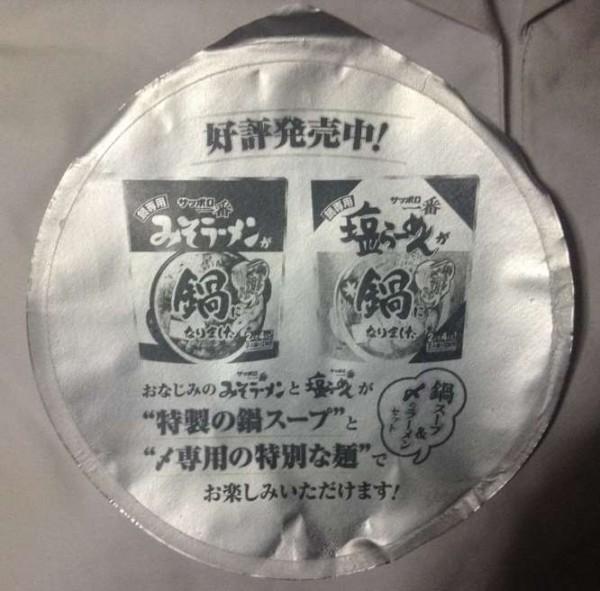 サッポロ一番 鍋風 塩らーめんどんぶりの裏パッケージの図