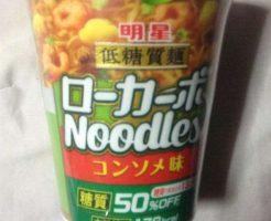 明星 低糖質麺 ローカーボNoodlesコンソメ味